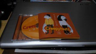 【音楽】Creepy Nuts『みんなちがって、みんないい。』が心地よく面白い