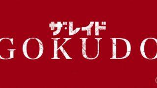 アクションの金字塔『ザ・レイド』の続編『ザ・レイド2 GOKUDO』観る。