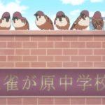 【アニメ】スズメで振り返る灼熱の卓球娘!!