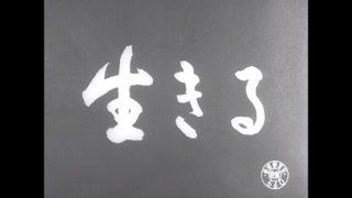 【メモ】黒澤明の『生きる』に出てくる芥川っぽい文豪さん
