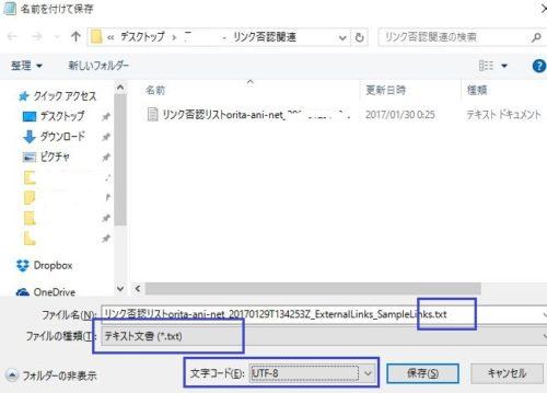 テキストファイル UTF-8