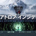 【映画】『ディアトロフ・インシデント』はモキュメンタリーのていをなしているのか?