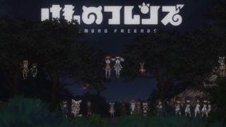 【アニメ】『けものフレンズ』みごとな大団円。【12話】