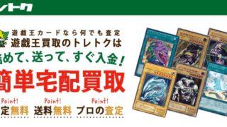 【夏の大処分祭】トレトクに遊戯王カードを買取してもらった