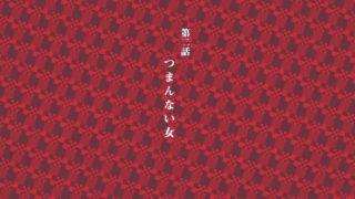 【アニメ】『賭ケグルイ』4話まで観る。サブタイの台詞被せがクール