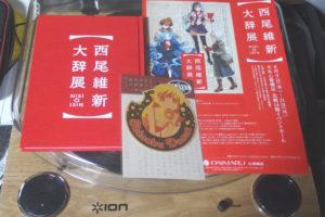 西尾維新大辞展 ガイドブック