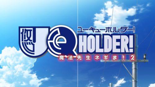 UQ HOLDER!~魔法先生ネギま!2~