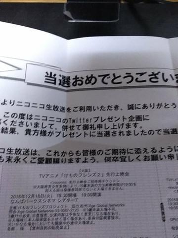 けものフレンズ2 上映会 ニコ生