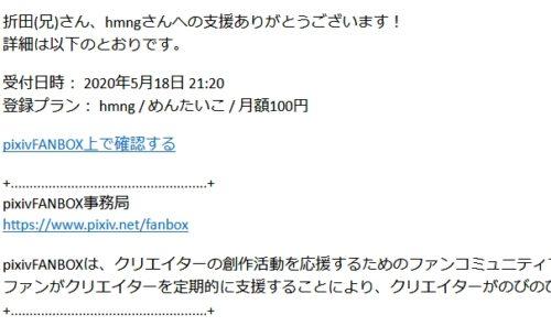 fanbox支援 メール