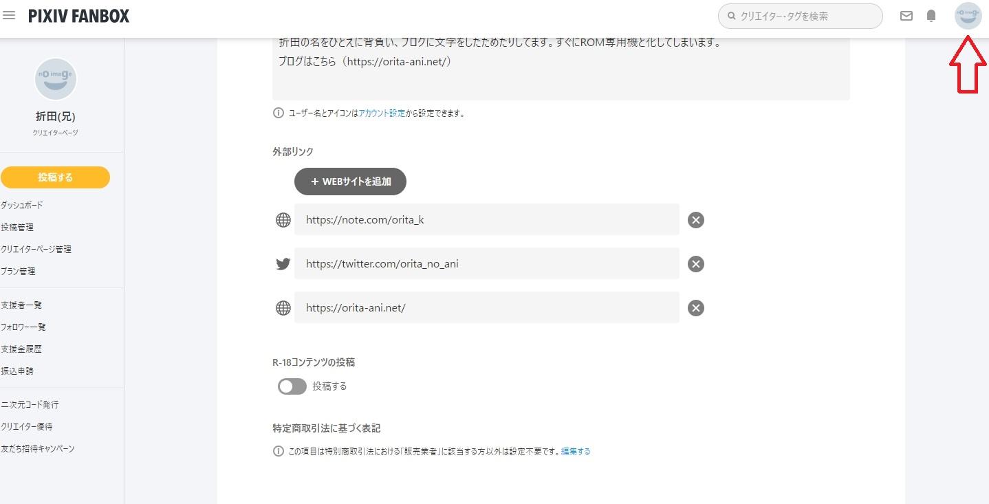Pixiv r18 切り替え アプリ