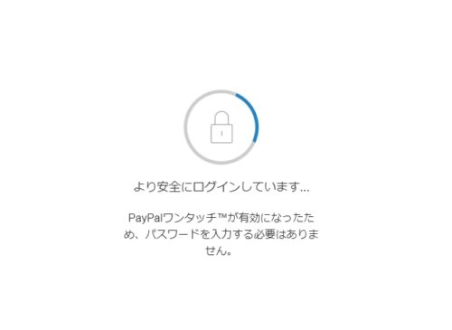 fanbox paypal支払い