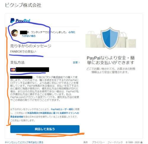 fanbox paypal支払い