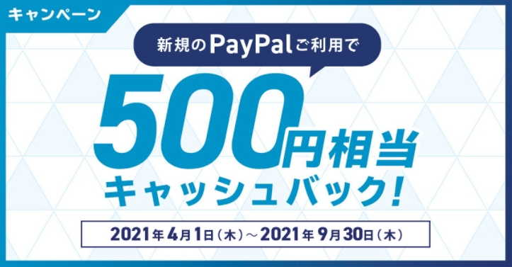 Paypal fanbox
