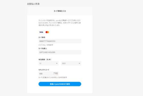 fanbox 支援方法 クレジットカード支払い