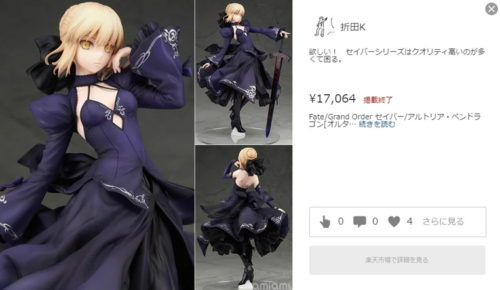 Fate/Grand Order セイバー/アルトリア・ペンドラゴン[オルタ] ドレスVer.