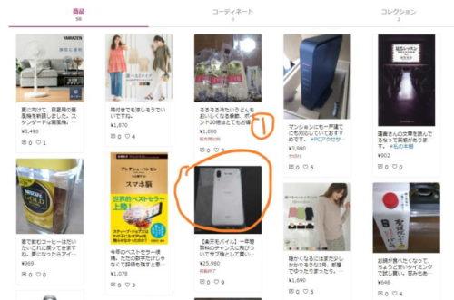 楽天room 削除 コレ 商品ページ