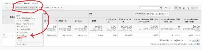 リファラスパム Google Analytics