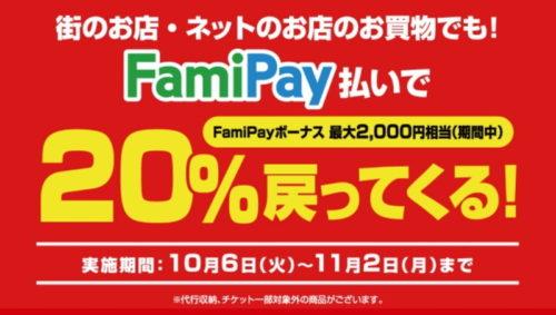 ファミペイ 20%還元キャンペーン