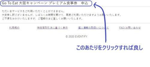 大阪 プレミアム食事券GOTOイート