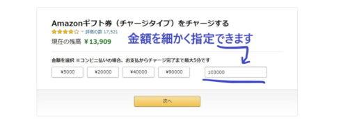Amazonチャージ ギフト券