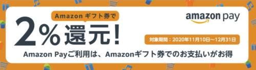 Amazonチャージ ギフト券 amazonpay