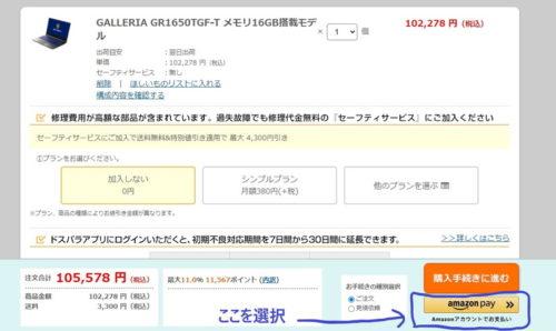 Amazonチャージ ギフト券 ドスパラ amazonpay