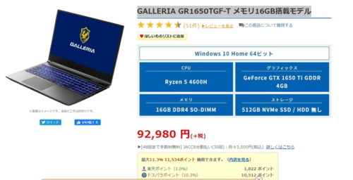 GALLERIA GR1650TGF-T メモリ16GB搭載モデル
