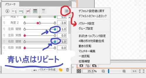 live2D 青い点 パラメータ リピート