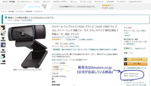 c920n ウェブカメラ Amazon