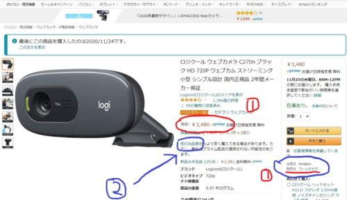 c270n ウェブカメラ Amazon
