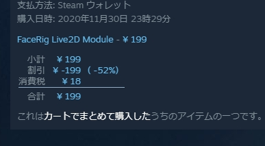 FaceRig Live2D Module steamセール 半額