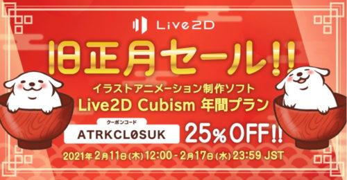 キャンペーンセール Live2D