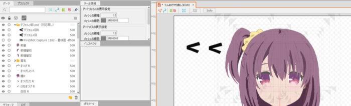 Live2D GIMP ><