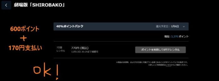 SHIROBAKO U-NEXT レンタル料金