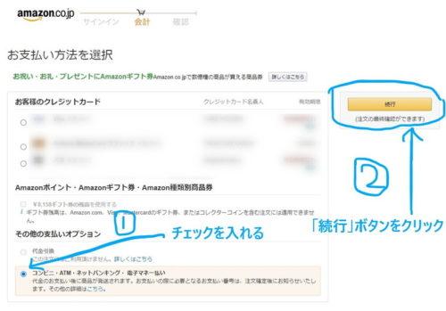 Amazonチャージ ギフト券 方法