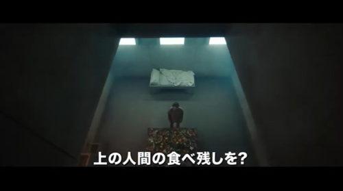 映画『プラットフォーム』