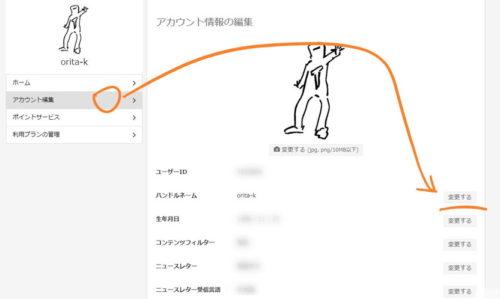 CLIP STUDIO PAINT ハンドルネーム 変更
