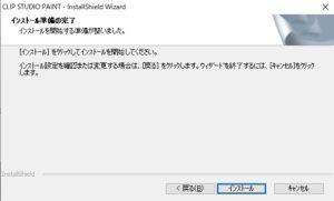 CLIP STUDIO PAINT 購入 ダウンロード版