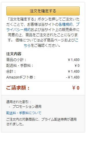 Amazonギフト券 支払い,ショッピングカート