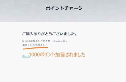 U-NEXTポイント購入 劇場チケット