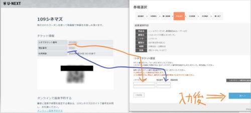 チケット購入 109シネマズ シネマチケット U-NEXT ポイント