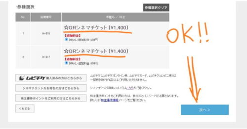 シン・エヴァンゲリオン チケット購入 109シネマズ シネマチケット U-NEXT ポイント