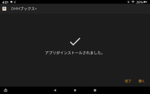 DMMブックス+,インストール,ダウンロード,アプリ,fire