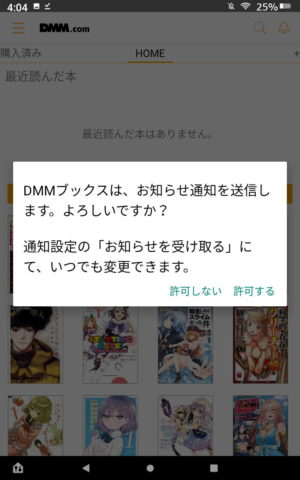 DMMブックス+,インストール,ダウンロード,アプリ