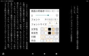 DMMブックス+ アプリ 電子書籍 fireHD 7 設定