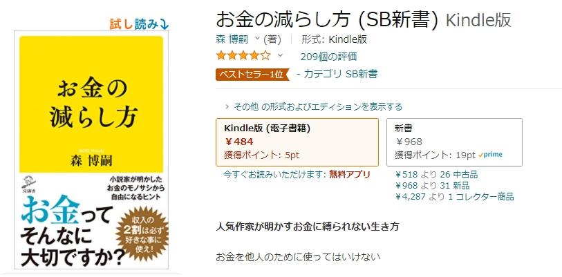 Amazon 電子書籍kindle GWセール