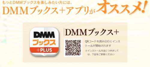 DMMブックス+プラス インストール