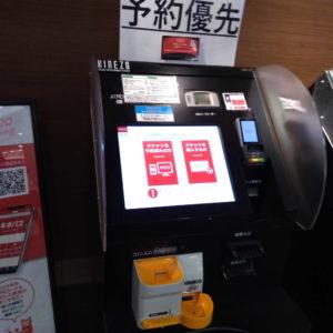 U-NEXT ポイント 劇場チケット 梅田ブルク7 KINEZO 自動発券機
