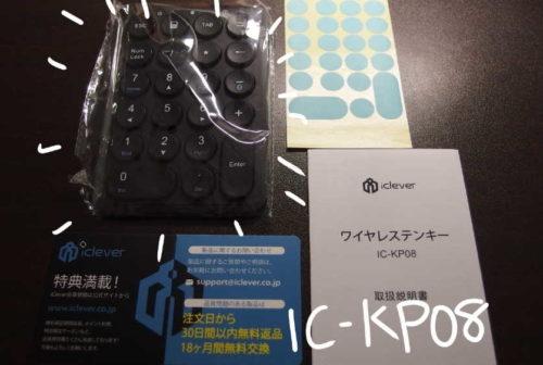 IC-KP08 Bluetoothデバイス テンキー