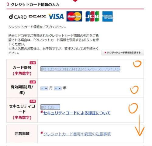dアニメストア クレジットカード 変更